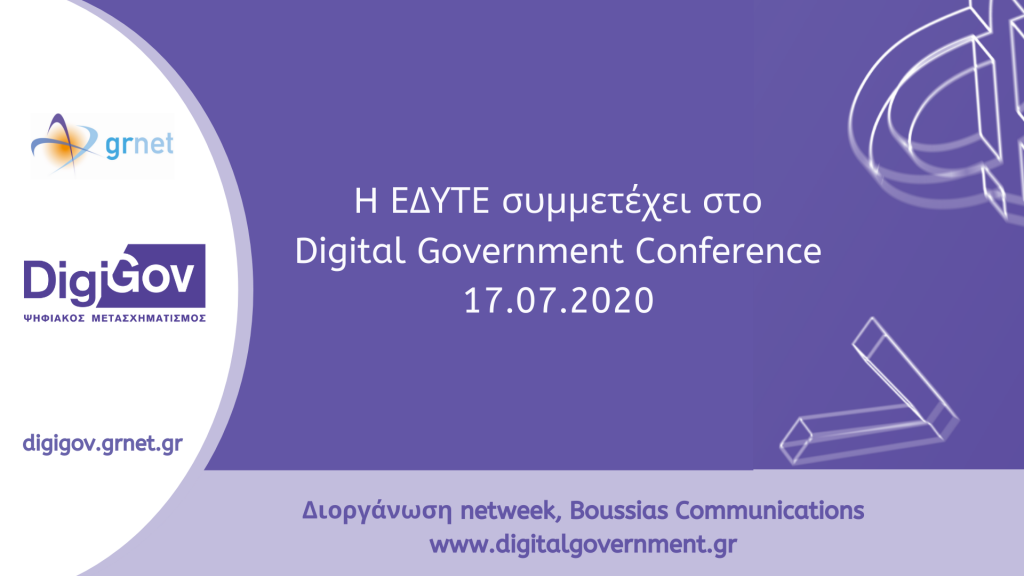 digigov conference site, fb, linkedin