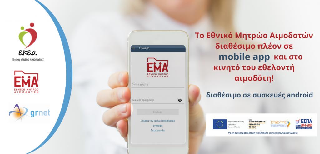 PR-EKEA-GRNET-EMA mobile app-20210615