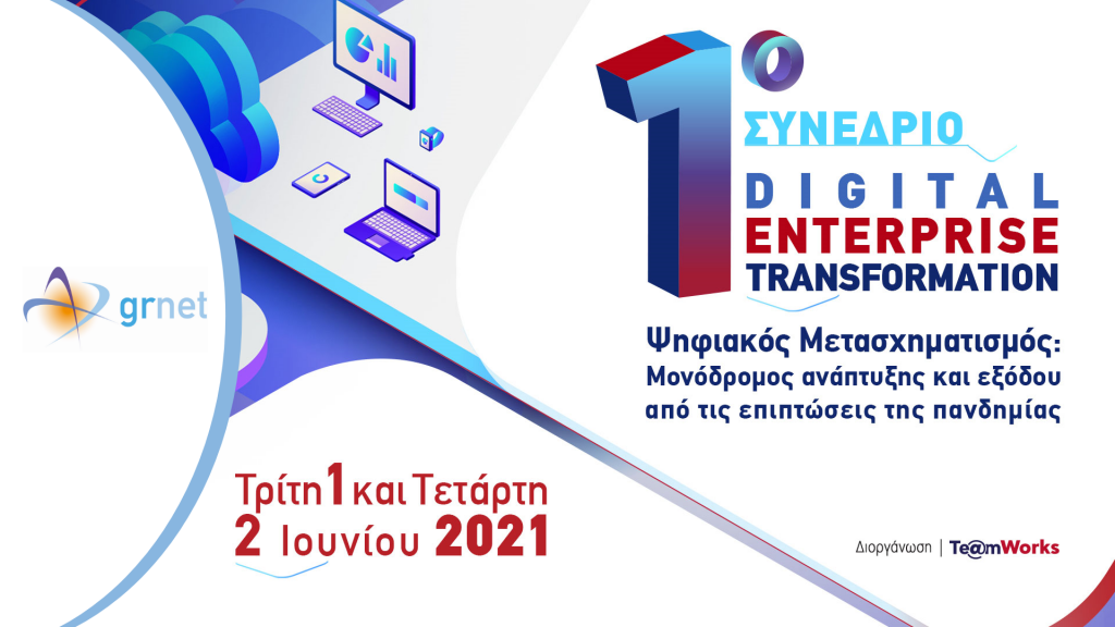 digigov conference site, fb, linkedin (2)